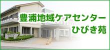 豊浦地域ケアセンター ひびき苑【併設施設】